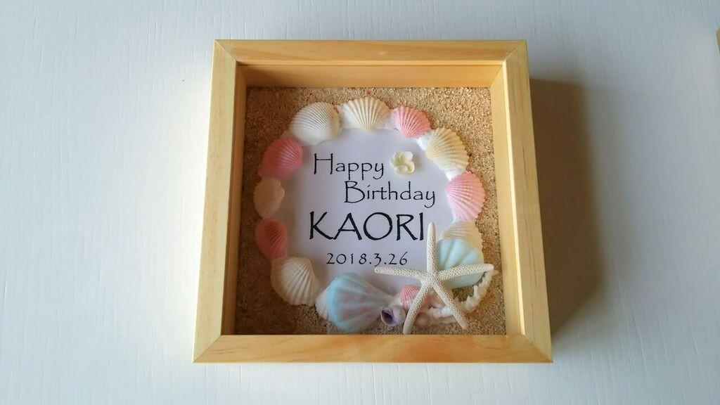 誕生日プレゼント 手づくり 貝殻 オーダーメイド 記念